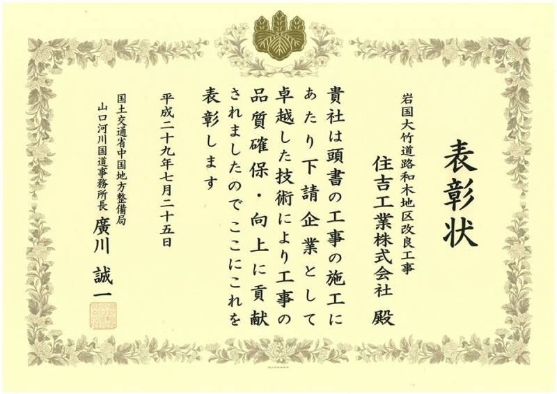 企業表彰・基幹技能者表彰_170725-1.jpg